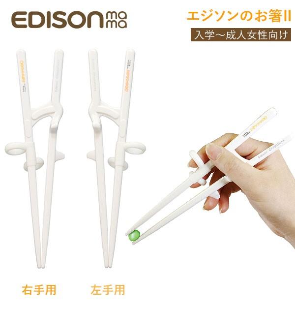 エジソンのお箸2 EDISONmama エジソンママ  通販 ...