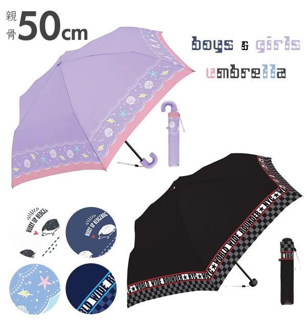 折りたたみ傘 子供 通販 軽量 子供用 傘 折りたた...