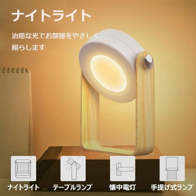 ベッドサイドランプ LEDランタン 充電式 暖色 お...