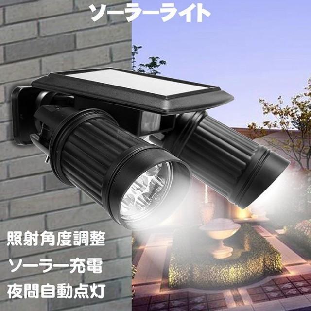センサーライト ソーラーセンサーライト 360角度...