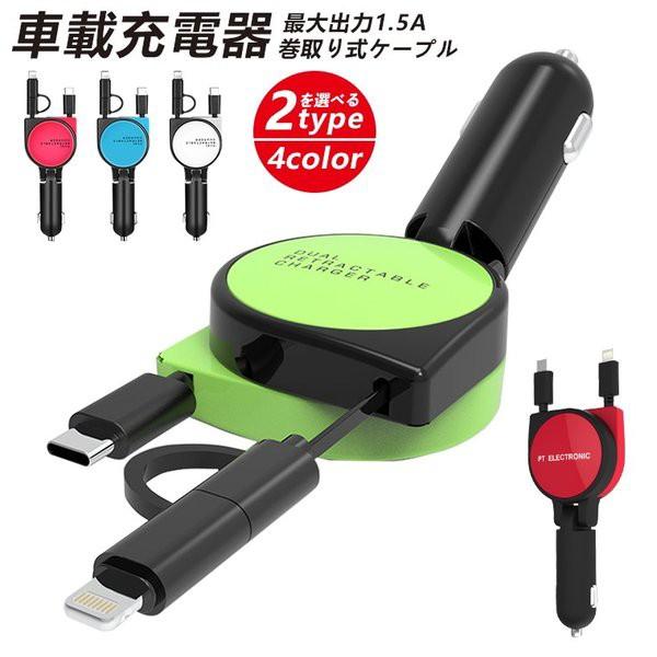 iPhone+Type-C両用車用 充電器 スマートフォン リ...