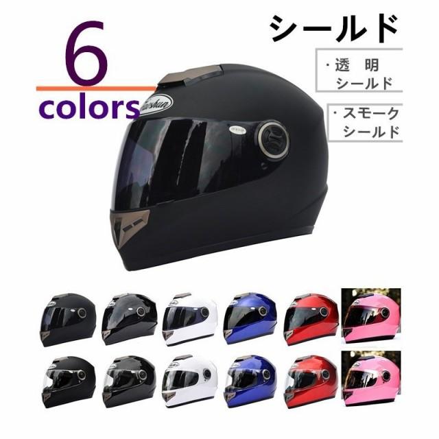 バイク ヘルメット システムヘルメットフルフェイ...