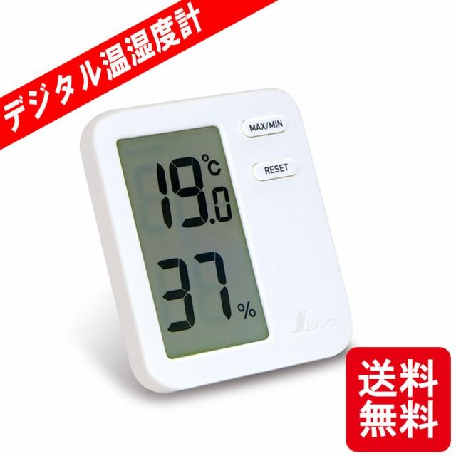 【メール便】 デジタル 温湿度計 Home A ホワイト...