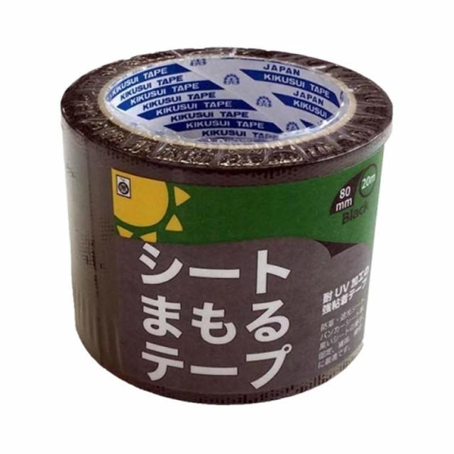 シートまもるテープ 黒 80mm×20m 防草シート 補...