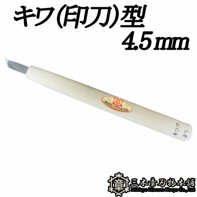 【メール便】 彫刻刀 キワ(印刀)型 4.5mm 三木...