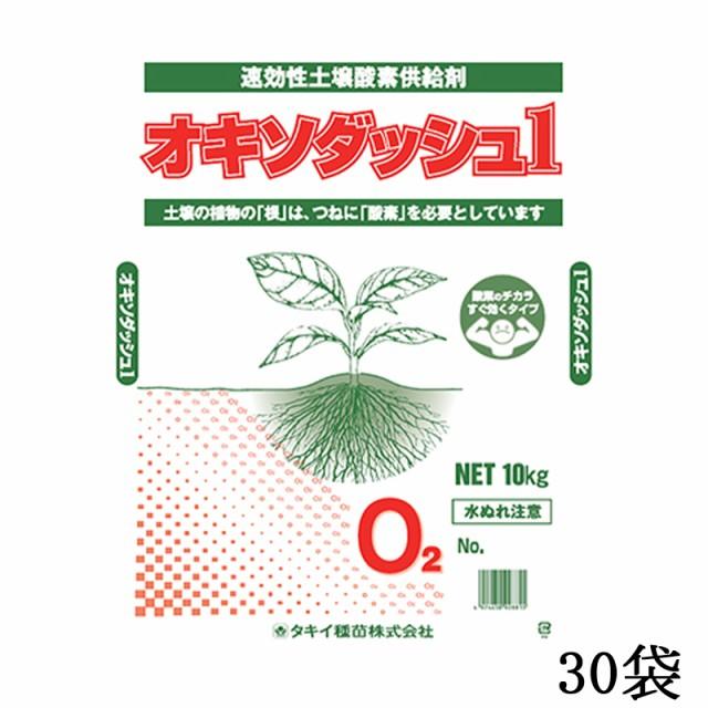 30袋 オキソダッシュ1 速効型酸素供給剤 10kg 発...