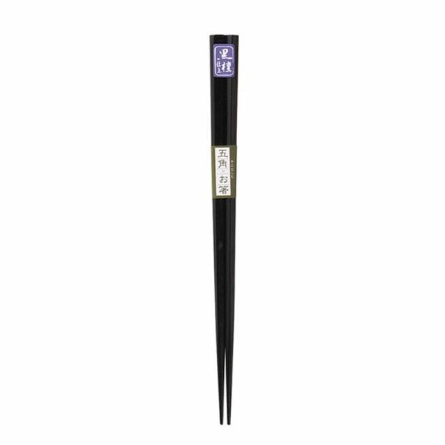 【メール便】五角木箸 黒檀仕上 22.5cm 箸 お箸 ...