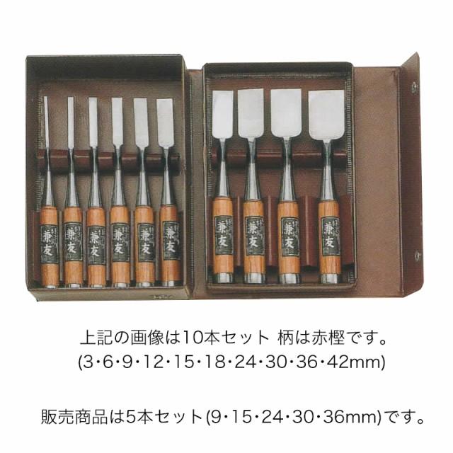 ノミ 鑿 のみ 組のみ 兼友 追入 グミ (5本組) 9・...