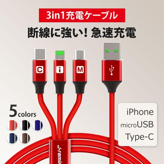 充電器 iPhone ケーブル Type-C Micro USB 3in1 ...