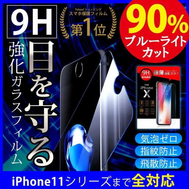 iPhone 強化ガラスフィルム 保護フィルム ブルー...