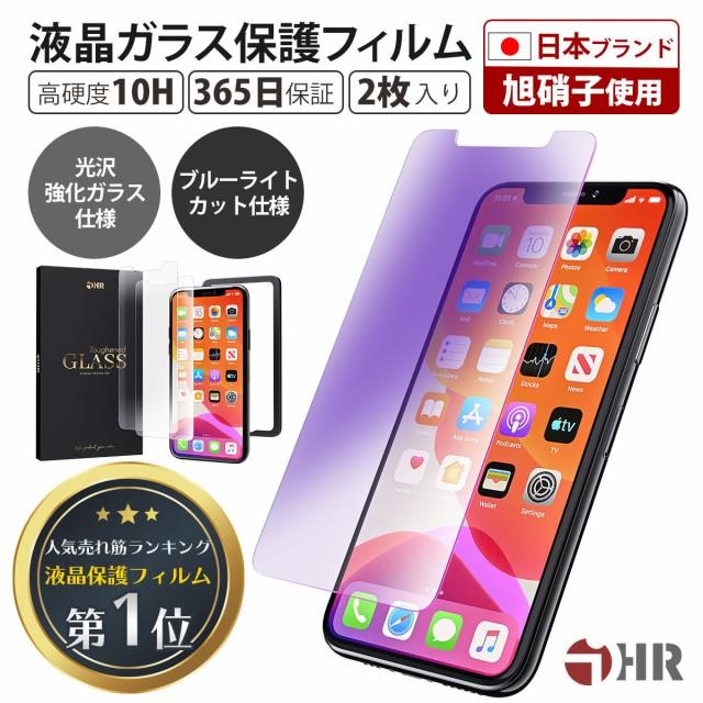 【還元祭 クーポン対象 】 iPhone12 ガラスフィル...