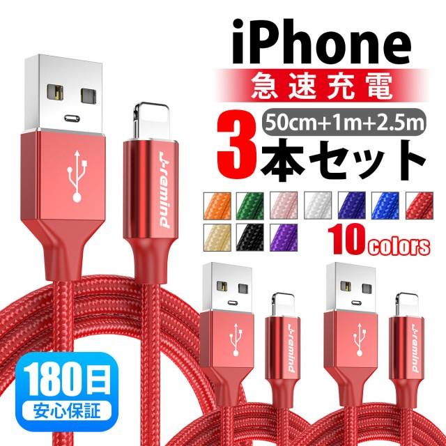 充電器 iPhone ケーブル 3本セット 充電コード 急...