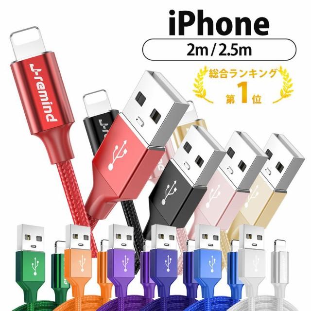 充電器 iPhone ケーブル 充電コード 2m 急速充電 ...