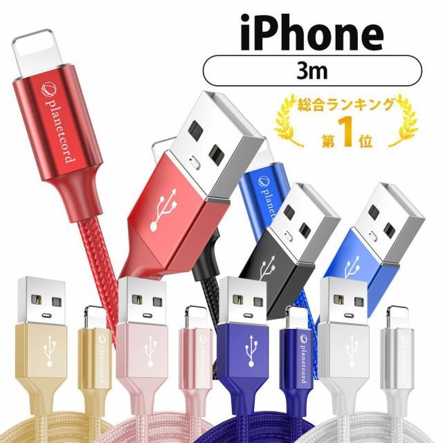 充電器 iPhone ケーブル 充電コード3m 急速充電 ...