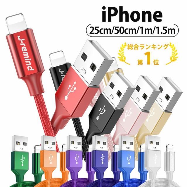 充電器 iPhone ケーブル 充電コード 1m 1.5m 25cm...