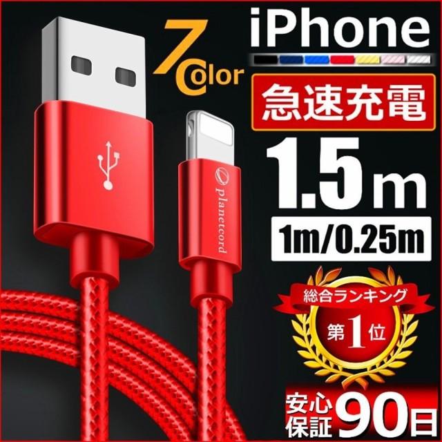iPhone 充電ケーブル 充電器 コード 1m 1.5m 25cm...