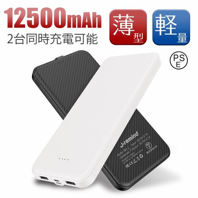 モバイルバッテリー 大容量 軽量 12500mAh 充電器...