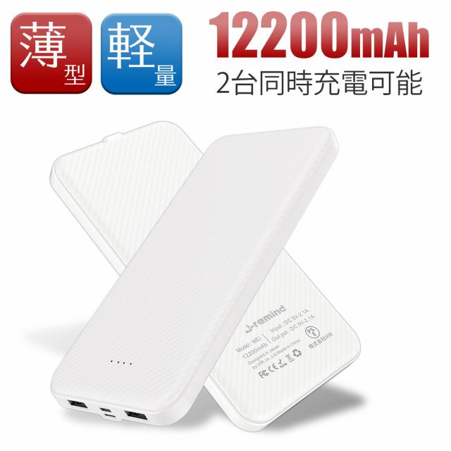 【BIGSALEクーポン対象】 モバイルバッテリー 大容量 充電器 iPhone 軽量 12200mAh 小型 急速充電 PSE