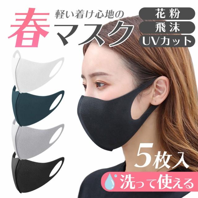 マスク 洗えるマスク 5枚 セット ウレタンマスク ...