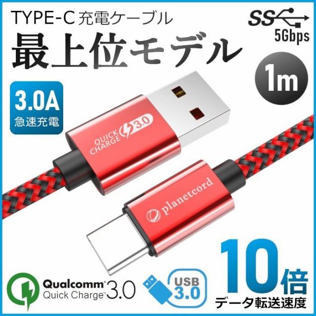 【最上位モデル】 USB Type-C ケーブル 急速充電 ...