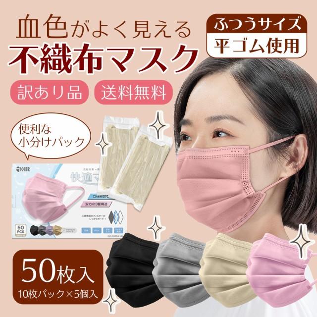 【訳アリ】マスク 50枚 血色 マスク 送料無料 在...