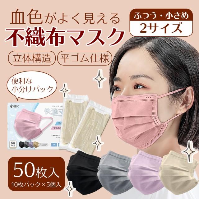 【還元祭 クーポン対象 】 マスク 50枚入り 不織...