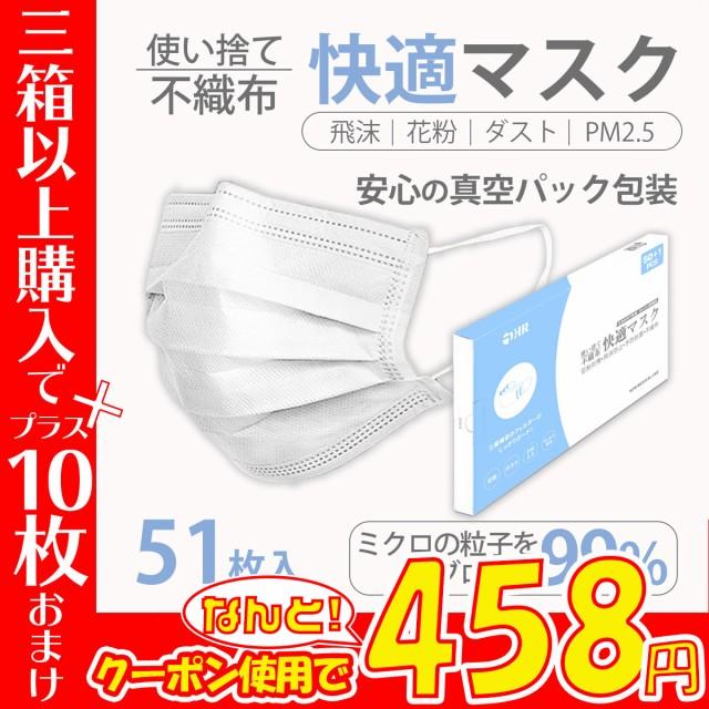 【クーポン利用で458円!】マスク 51枚入り 在庫...