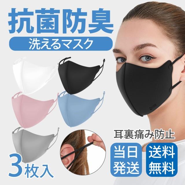 【還元祭 クーポン対象 】 マスク 洗える 抗菌マ...