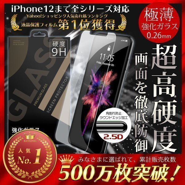 iPhone 保護フィルム 強化ガラスフィルム iPhone1...