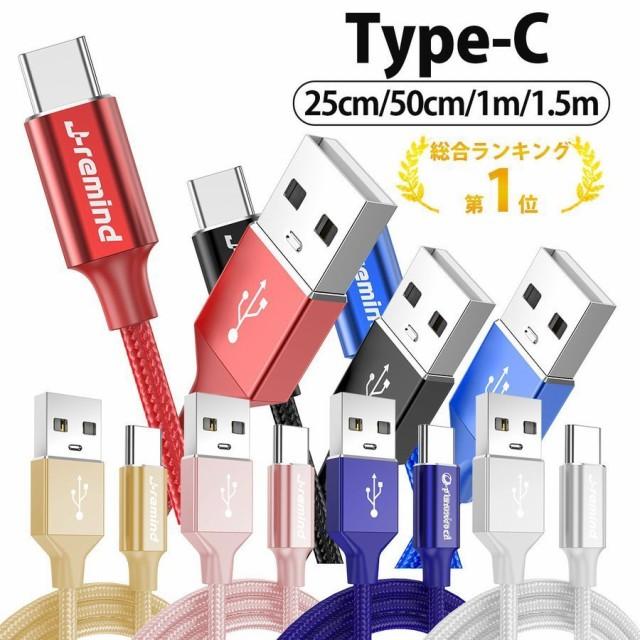 充電器 USB Type-C タイプC ケーブル 充電ケーブ...