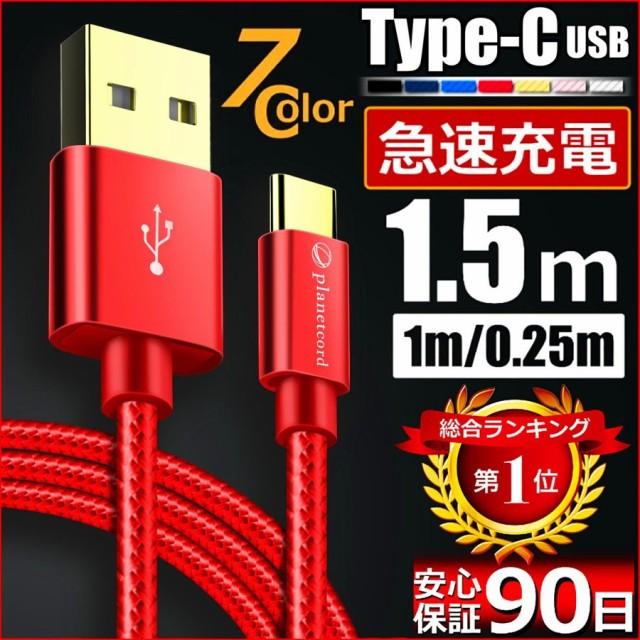 USB Type-C タイプC ケーブル 充電ケーブル アン...