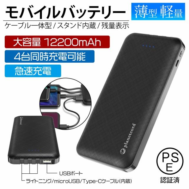 モバイルバッテリー iPhone 充電器 大容量 軽量 1...