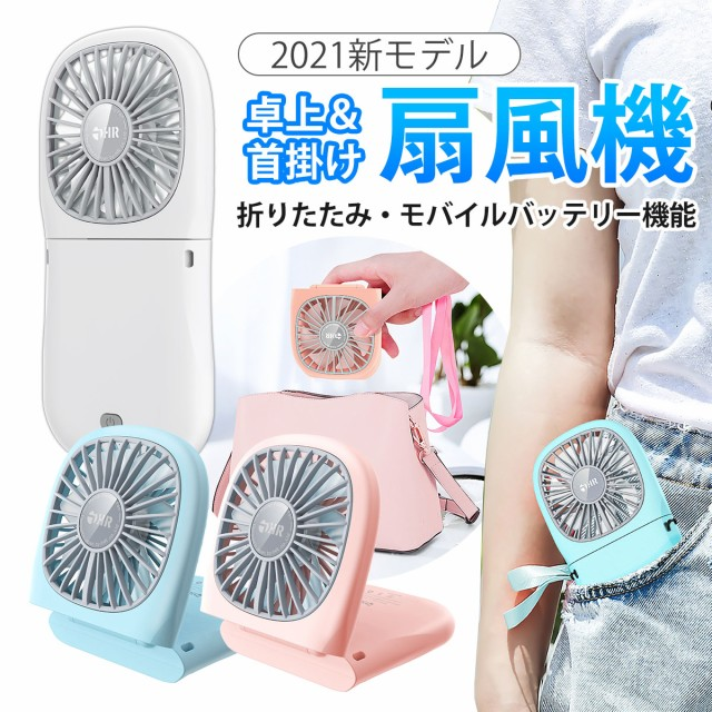 【2021年新版】ミニ扇風機 持ち運び 首掛け モバ...
