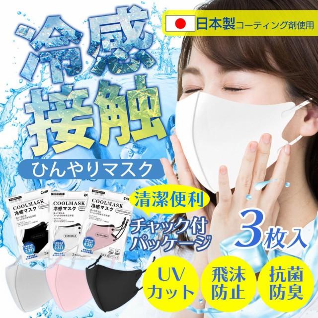 ひんやりマスク 冷感マスク 夏用 洗える マスク 3...