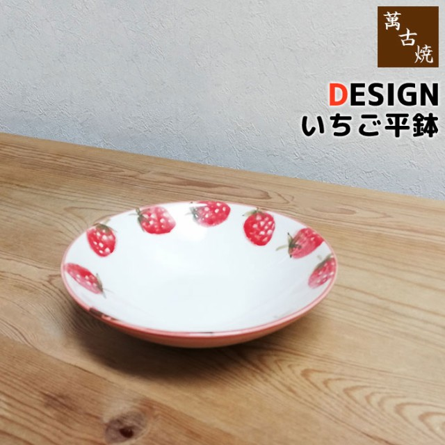 萬古焼 DESIGN いちご 平鉢 【クーポン配布中】【...