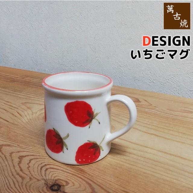 萬古焼 DESIGN いちご マグ 【クーポン配布中】【...