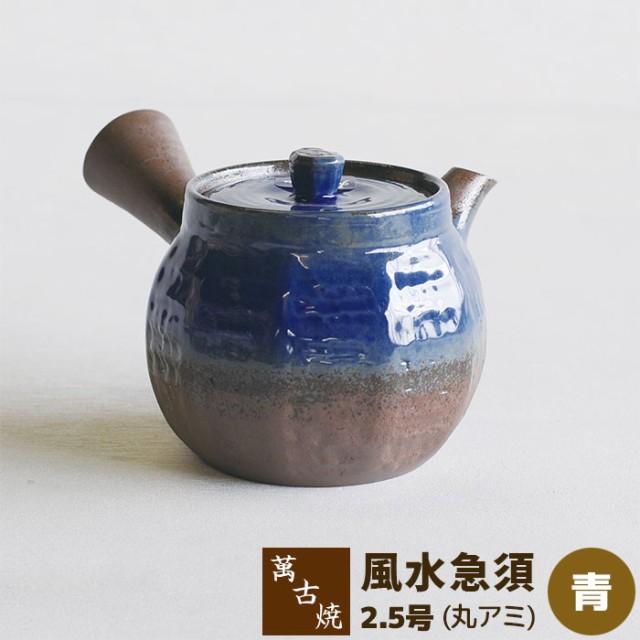 萬古焼 風水急須 2.5号 青 丸アミ 【クーポン配布...