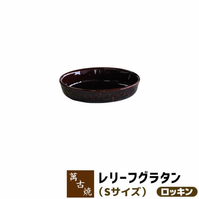 萬古焼 レリーフグラタン S <ロッキン> 【クー...