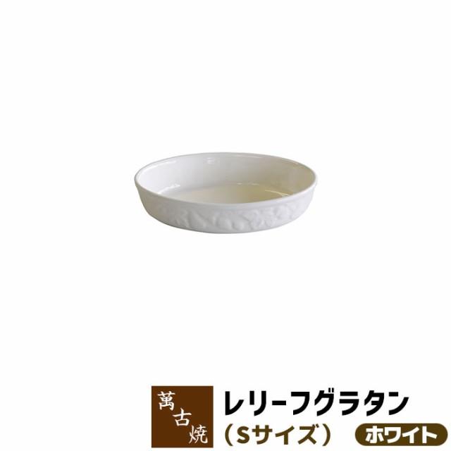 萬古焼 レリーフグラタン S <ホワイト> 【クー...