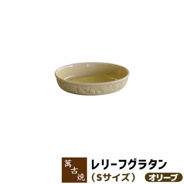 萬古焼 レリーフグラタン S <オリーブ> 【クー...