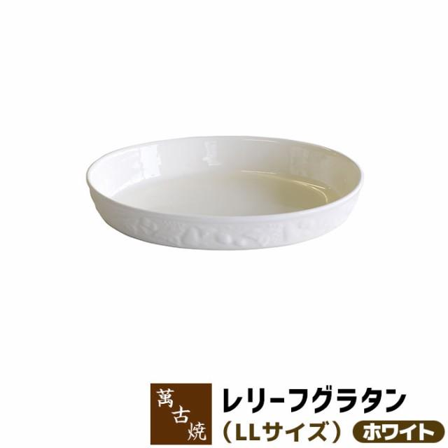 萬古焼 レリーフグラタン LL <ホワイト> 【クー...