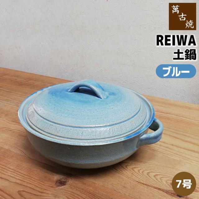 萬古焼 REIWA 土鍋 ブルー <7号鍋> 【クーポン...
