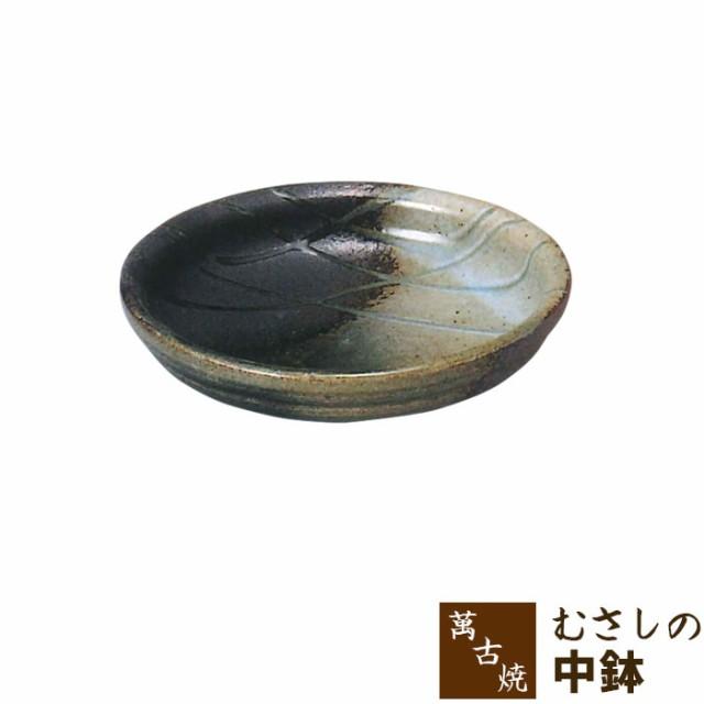 萬古焼 むさしの 中鉢 【クーポン配布中】【取寄...