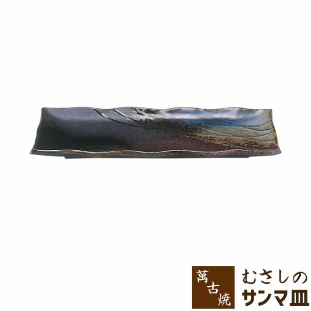 萬古焼 むさしの サンマ皿 【クーポン配布中】【...
