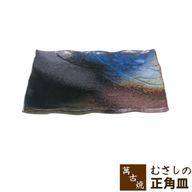 萬古焼 むさしの 正角皿 【クーポン配布中】【取...