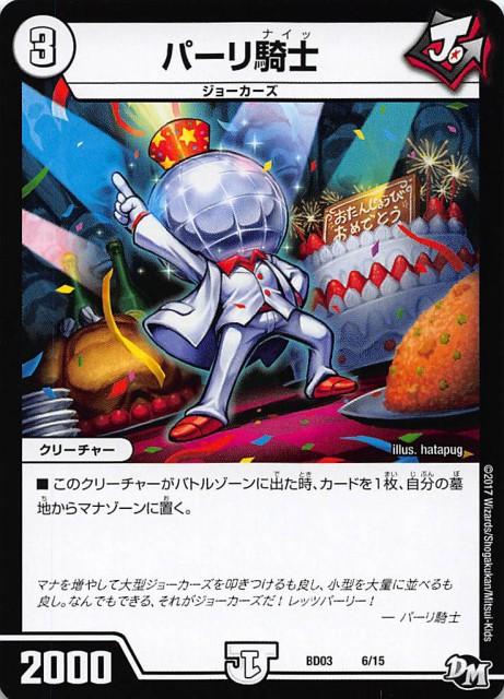 【プレイ用】デュエルマスターズ DMBD03 6/15 パ...