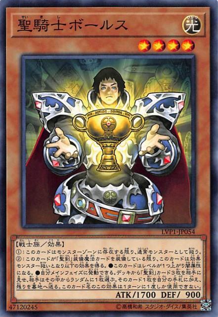 遊戯王 LVP1-JP054 聖騎士ボールス(日本語版 ノー...