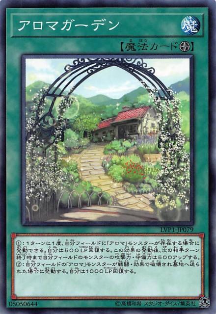 【プレイ用】遊戯王 LVP1-JP079 アロマガーデン/A...