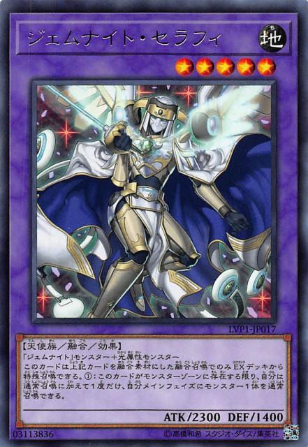 遊戯王 LVP1-JP017 ジェムナイト・セラフィ/Gem-K...