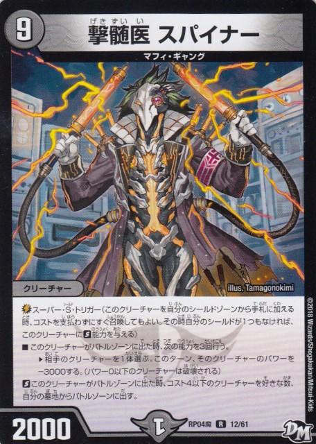 【プレイ用】デュエルマスターズ DMRP04魔 12/61 ...